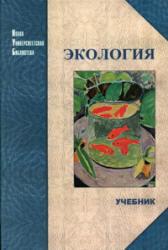Экология, Тягунов Г.В., Ярошенко Ю.Г., 2005