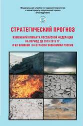 Стратегический прогноз изменений климата Российской Федерации на период 2010 - 2015 гг., 2005