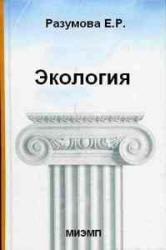 Экология, Разумова Е.Р., 2010