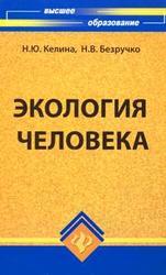 Экология человека, Кeлинa Н.Ю., Бeзpyчкo H.B., 2009