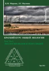 Краткий курс общей экологии, Часть 1-2, Миркин Б.М., Наумова Л.Г., 2011
