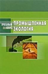 Промышленная экология, Денисов В.В., 2009