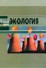 Экология, Денисов В.В., 2004