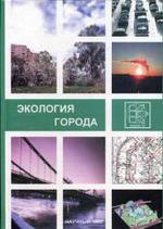 Экология города, Касимов Н.С., 2004