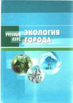 Экология города, Денисов В.В., 2008