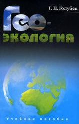 Геоэкология, Голубев Г.Н., 1999