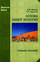 Основы общей экологии. Миркин Б.М., Наумова Л.Г., 2003