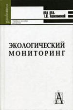 Экологический мониторинг, Ашихмина Т.Я., 2006