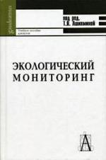 Экологический мониторинг, Учебное пособие, Ашихмина Т.Я., 2006