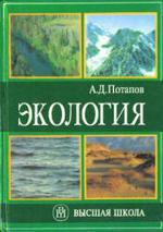Экология, Потапов А.Д., 2000