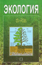 Экология, dtv-Atlas, Гейнрих Д., Гергт М., 2003