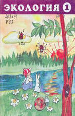 Экология, Мир вокруг меня, Рудский В.Г., 1998