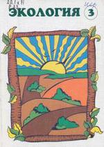 Экология, Природные комплексы, Учебное пособие для 3 класса, Рудский В.Г., 2000