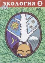 Экология, Ритмы природы, Учебное пособие для 2 класса, Рудский В.Г., 1999