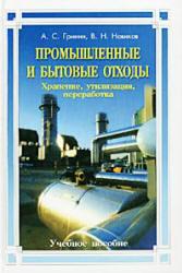 Промышленные и бытовые отходы, Хранение, утилизация, переработка, Гринин А.С., Новиков В.Н., 2002