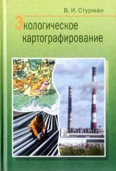 Экологическое картографирование, Стурман В.И., 2003
