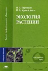 Экология растений, Березина Н.А., Афанасьева Н.Б., 2009