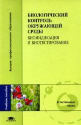 Биологический контроль окружающей среды, Мелехова О.П., Егорова Е.И., 2007