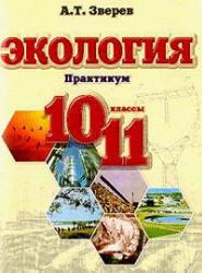 Экология, Практикум, 10-11 класс, Зверев А.Т., 2004