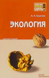Экология, Конспект лекций, Горелов А.А., 2008