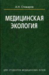 Медицинская экология, Стожаров А.Н., 2007