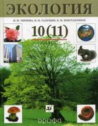 Экология, 10-11 класс, Чернова Н.М., Галушин В.М., Константинов В.М., 2007