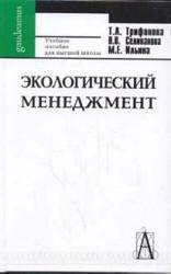 Экологический менеджмент, Трифонова Т.А., Селиванова Н.В., Ильина М.Е., 2003