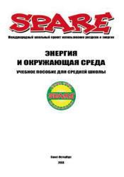 Энергия и окружающая среда, Учебное пособие для средней школы, 2008