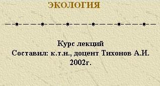 Экология - Курс лекций - Тихонов А.И.