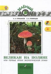 Великан на поляне или первые уроки экологической этики, Плешаков А.А., Румянцев А.А., 2012