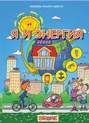 Я и энергия, Галбен-Панчук З., Халаим Н., 2010