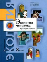 Экология человека, Культура здоровья, 8 класс, Федорова М.З., Кумченко В.С., Воронина Г.А., 2012