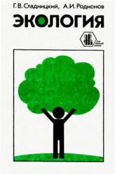 Экология, Стадницкий Г.В., Родионов А.И., 1997