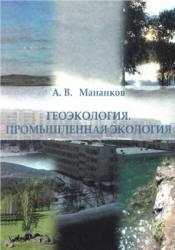 Геоэкология, Промышленная экология, Мананков А.В., 2010