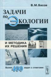 Задачи по экологии и методика их решения, Басов В.М., 2007