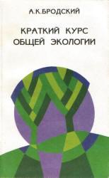 Краткий курс общей экологии, Бродский А.К., 2000