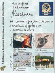 Материалы для изучения курса общей экологии, Шабанов Д.А., Кравченко М.А., 2009