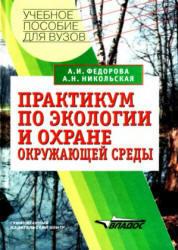 Практикум по экологии и охране окружающей среды, Федорова А.И., Никольская А.Н., 2001