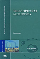 Экологическая экспертиза, Питулько В.М., 2010