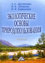 Экологические основы природопользования, Арустамов Э.А., Левакова И.В., Баркалова Н.В., 2008