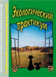 Экологический практикум, Муравьев А.Г., Пугал Н.А., Лаврова В.Н., 2012