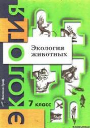 Экология животных, 7 класс, Чернова Н.М., 2007