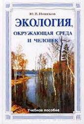 Экология, окружающая среда и человек, Новиков Ю.В., 2005