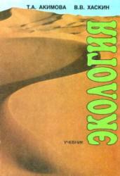 Экология, Акимова Т.А., Хаскин В.В., 1999