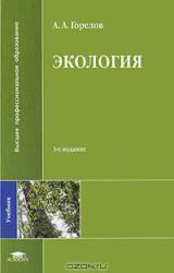 Экология, Горелов А.А., 2009