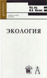 Экология, Житин Ю.И., 2008