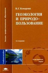 Геоэкология и природопользование, Комарова Н.Г., 2010