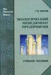 Экологический менеджмент предприятия, Белов Г.В., 2006