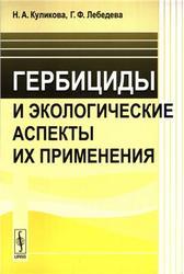 Гербициды и экологические аспекты их применения, Куликова Н.А., Лебедева Г.Ф., 2010