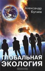 Глобальная экология, Концептуальные основы, Бугаев А.Ф., 2010